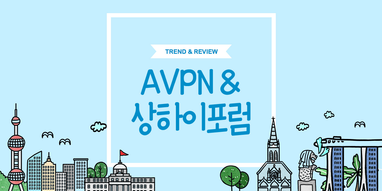 Trend & Review A.V.P.N 상하이 포럼